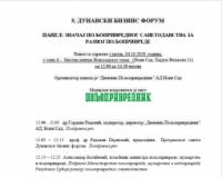 Panel o značaju poljoprivrednog savetodavstva na Novosadskom sajmu